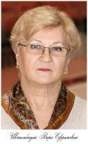 Штельбаумс Вера Ефремовна