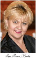 Берг Тамара Юрьевна